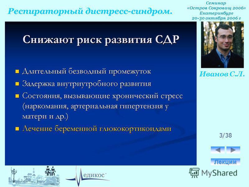 Респираторный дистресс-синдром. Иванов С.Л. 3/38