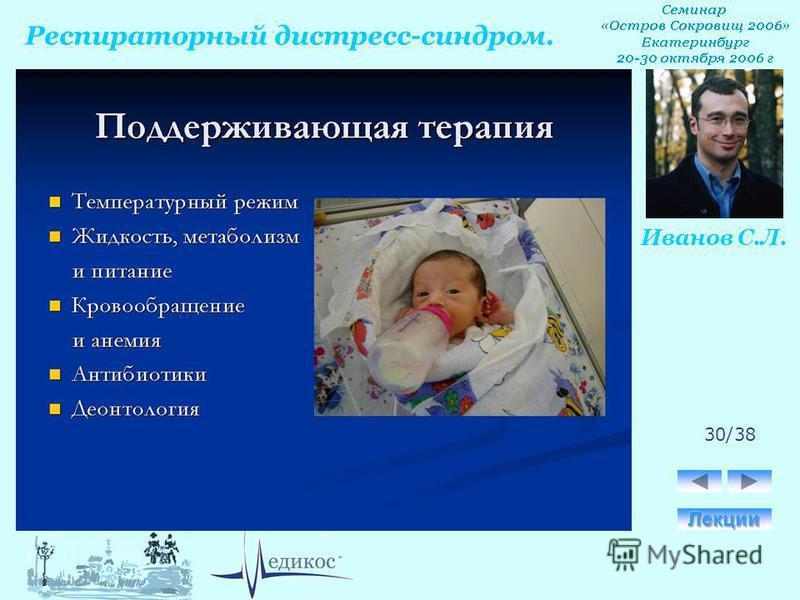 Респираторный дистресс-синдром. Иванов С.Л. 30/38