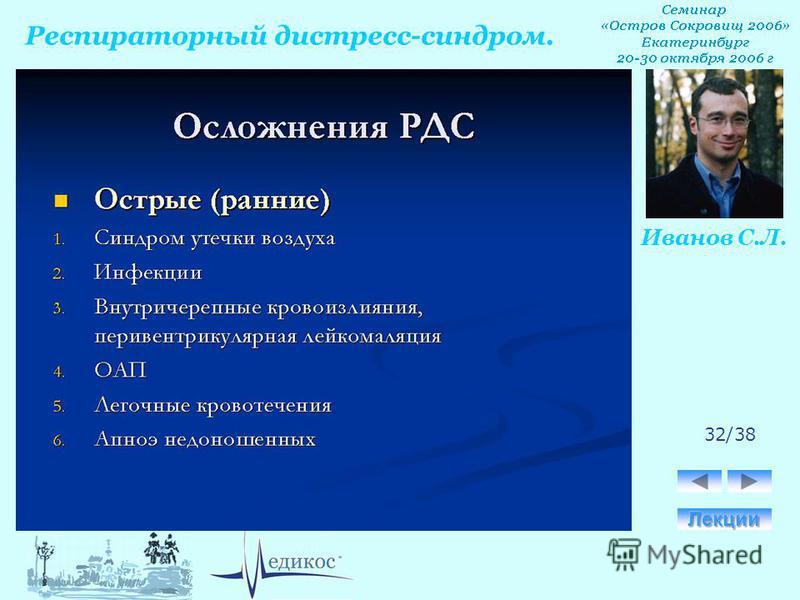 Респираторный дистресс-синдром. Иванов С.Л. 32/38