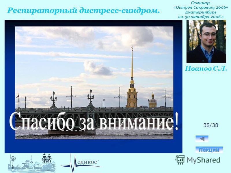 Респираторный дистресс-синдром. Иванов С.Л. 38/38