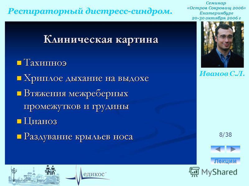Респираторный дистресс-синдром. Иванов С.Л. 8/38