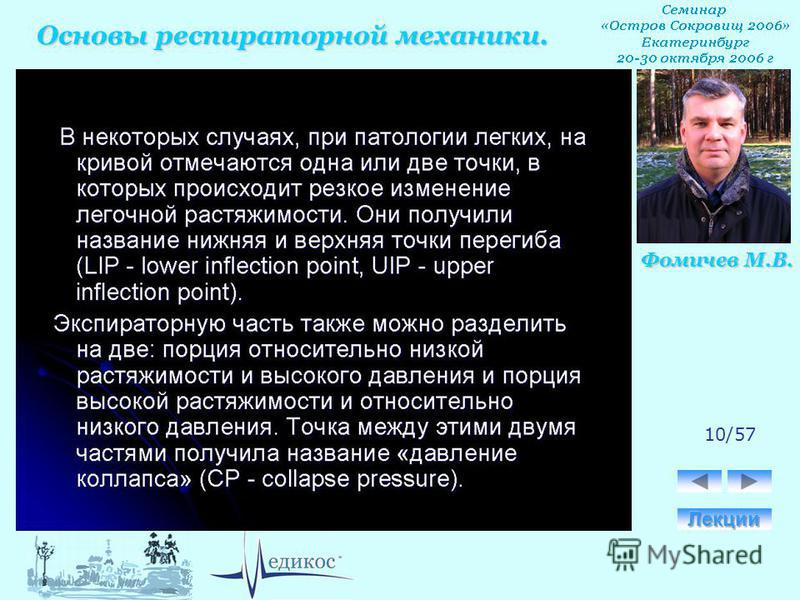 Основы респираторной механики. Фомичев М.В. 10/57