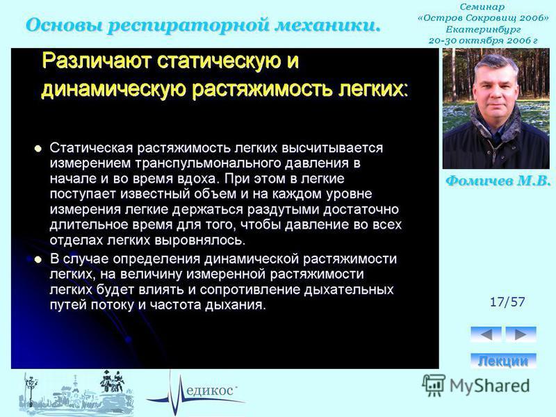 Основы респираторной механики. Фомичев М.В. 17/57