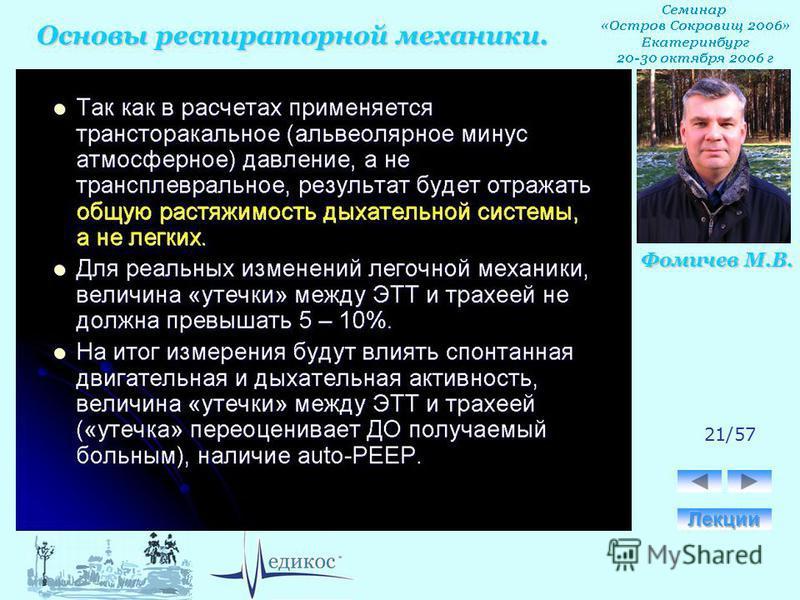 Основы респираторной механики. Фомичев М.В. 21/57