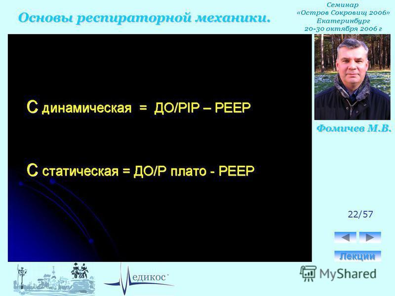 Основы респираторной механики. Фомичев М.В. 22/57