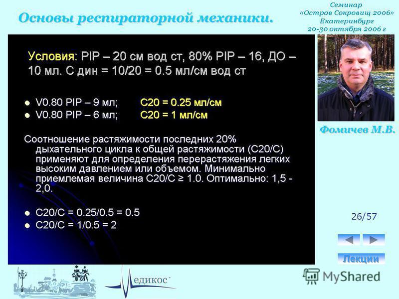Основы респираторной механики. Фомичев М.В. 26/57