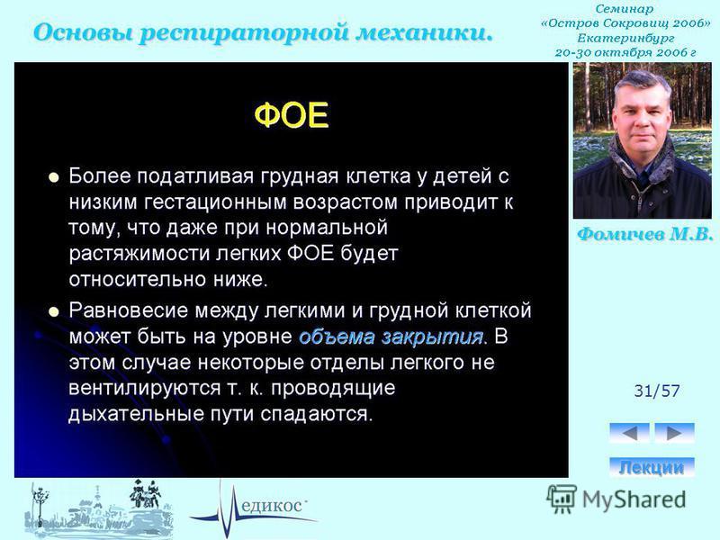Основы респираторной механики. Фомичев М.В. 31/57