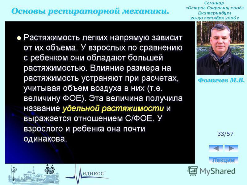 Основы респираторной механики. Фомичев М.В. 33/57