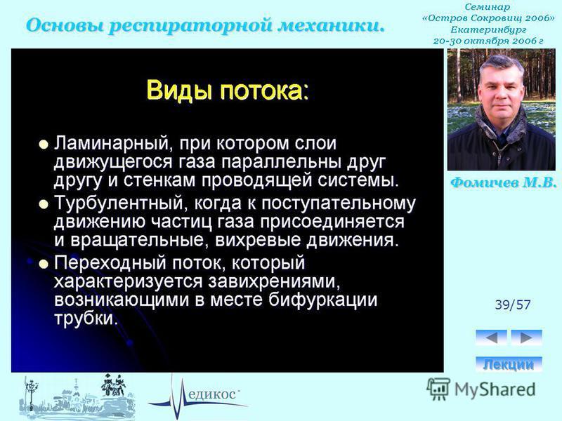 Основы респираторной механики. Фомичев М.В. 39/57
