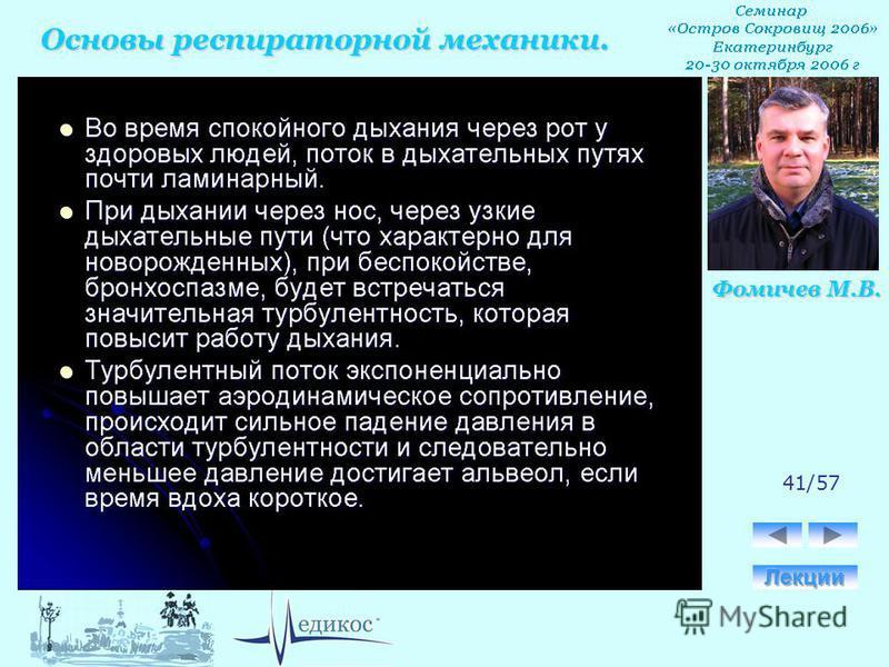 Основы респираторной механики. Фомичев М.В. 41/57