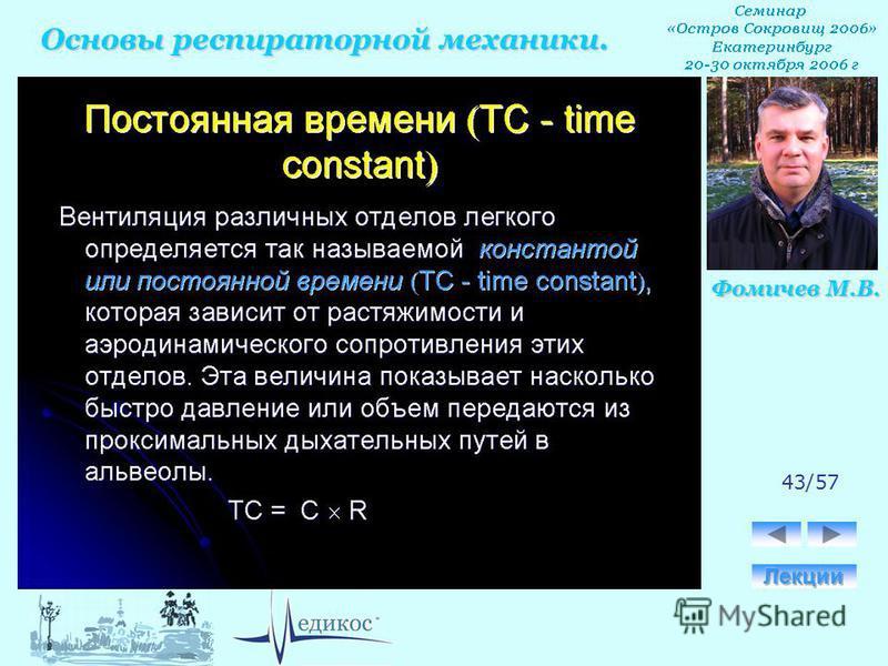 Основы респираторной механики. Фомичев М.В. 43/57