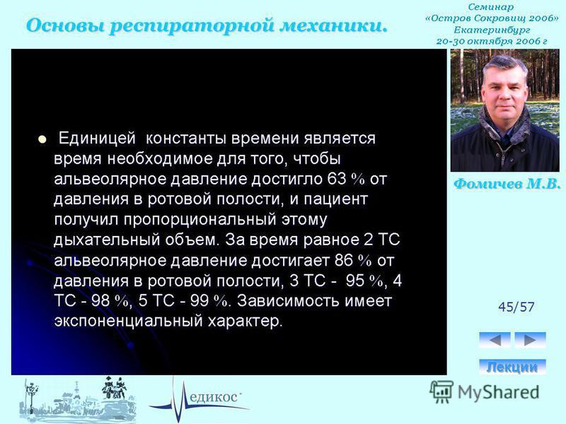 Основы респираторной механики. Фомичев М.В. 45/57