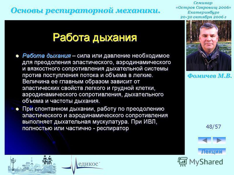 Основы респираторной механики. Фомичев М.В. 48/57