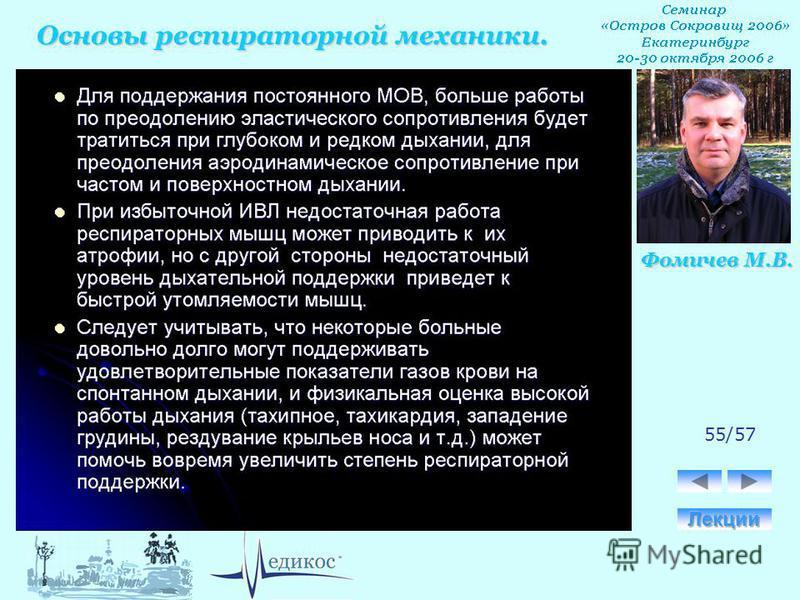 Основы респираторной механики. Фомичев М.В. 55/57