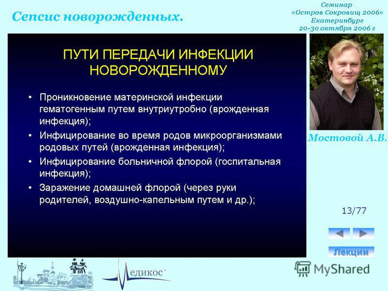 Сепсис новорожденных. Мостовой А.В. 13/77