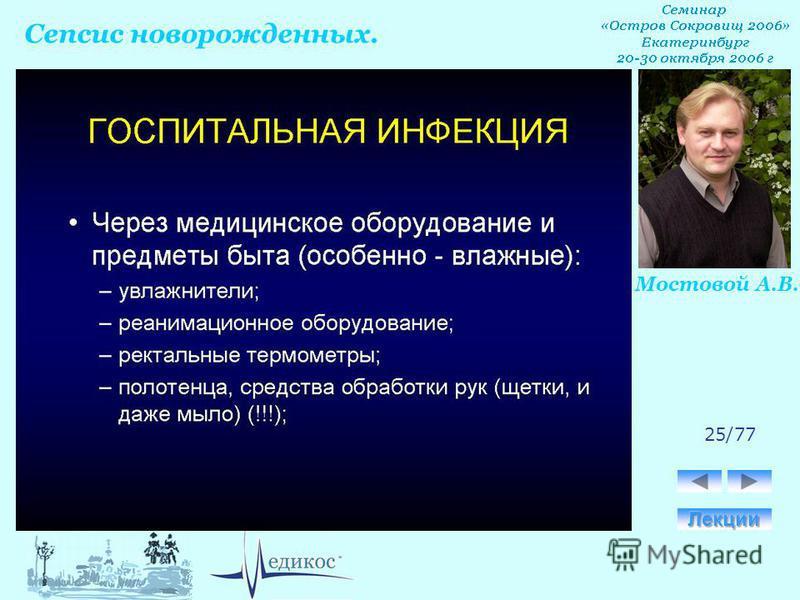 Сепсис новорожденных. Мостовой А.В. 25/77