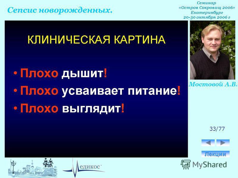 Сепсис новорожденных. Мостовой А.В. 33/77