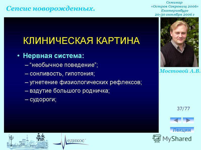 Сепсис новорожденных. Мостовой А.В. 37/77