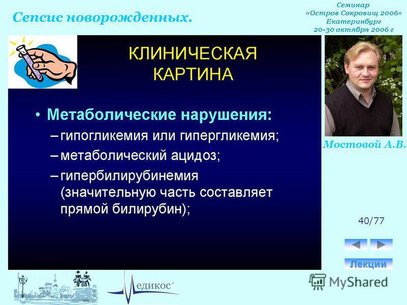Сепсис новорожденных. Мостовой А.В. 40/77