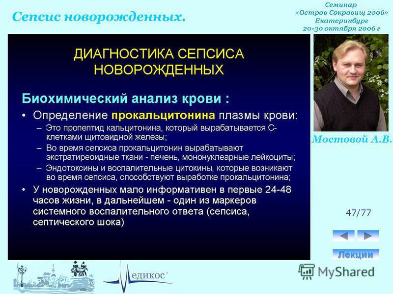 Сепсис новорожденных. Мостовой А.В. 47/77