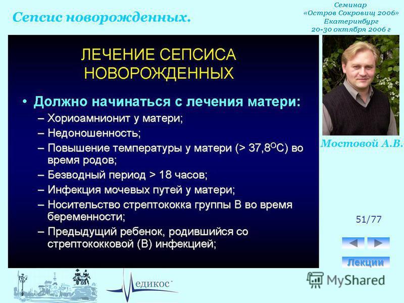 Сепсис новорожденных. Мостовой А.В. 51/77