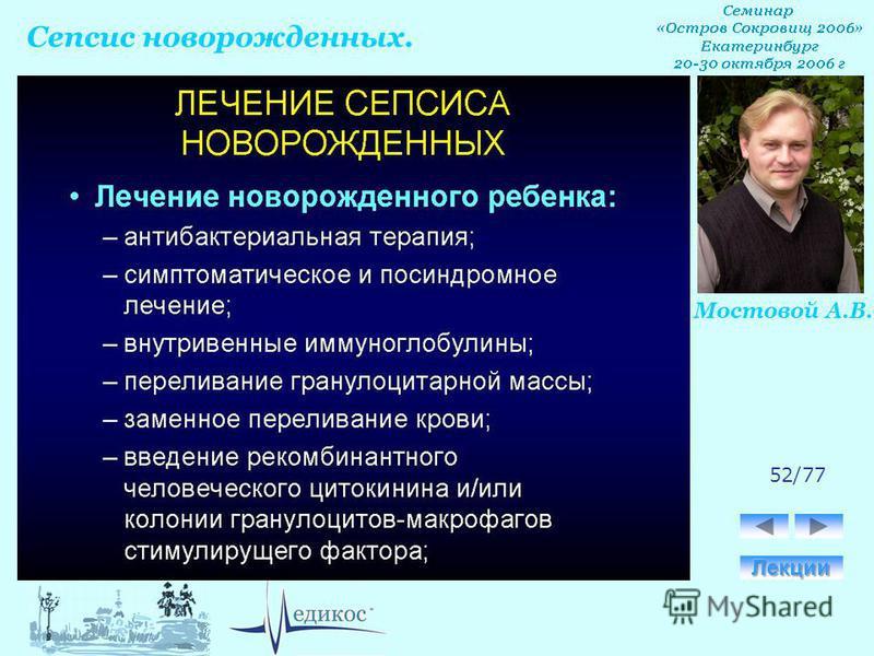 Сепсис новорожденных. Мостовой А.В. 52/77