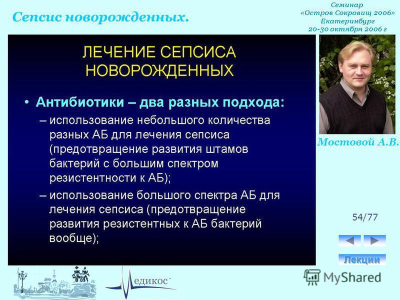 Сепсис новорожденных. Мостовой А.В. 54/77