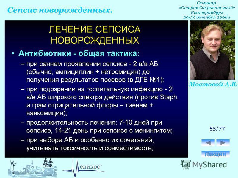 Сепсис новорожденных. Мостовой А.В. 55/77