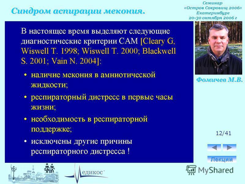 Синдром аспирации мекония. Фомичев М.В. 12/41