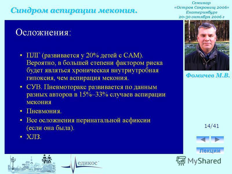 Синдром аспирации мекония. Фомичев М.В. 14/41
