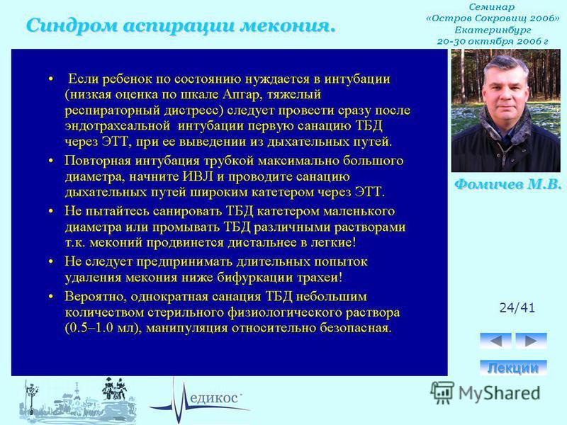 Синдром аспирации мекония. Фомичев М.В. 24/41