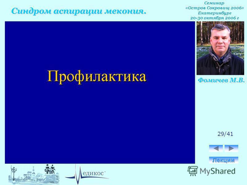 Синдром аспирации мекония. Фомичев М.В. 29/41