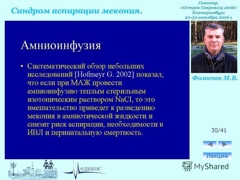 Синдром аспирации мекония. Фомичев М.В. 30/41