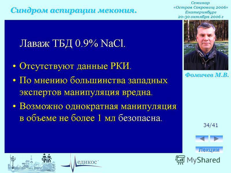 Синдром аспирации мекония. Фомичев М.В. 34/41