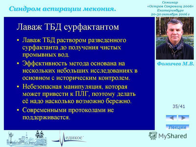 Синдром аспирации мекония. Фомичев М.В. 35/41