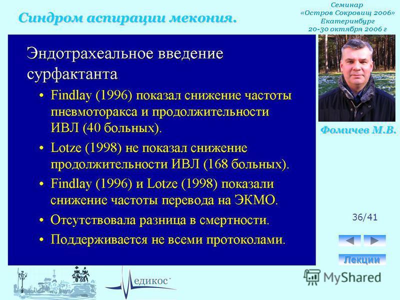 Синдром аспирации мекония. Фомичев М.В. 36/41