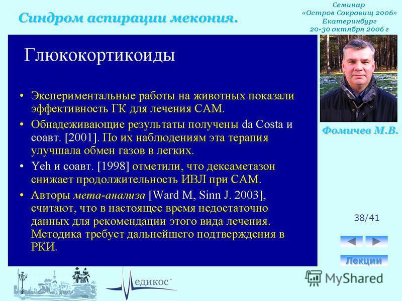 Синдром аспирации мекония. Фомичев М.В. 38/41