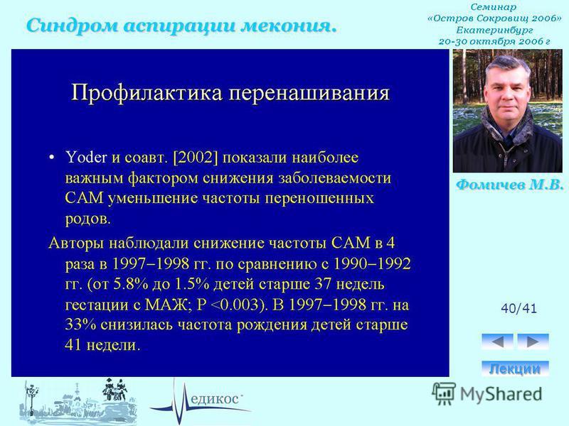 Синдром аспирации мекония. Фомичев М.В. 40/41