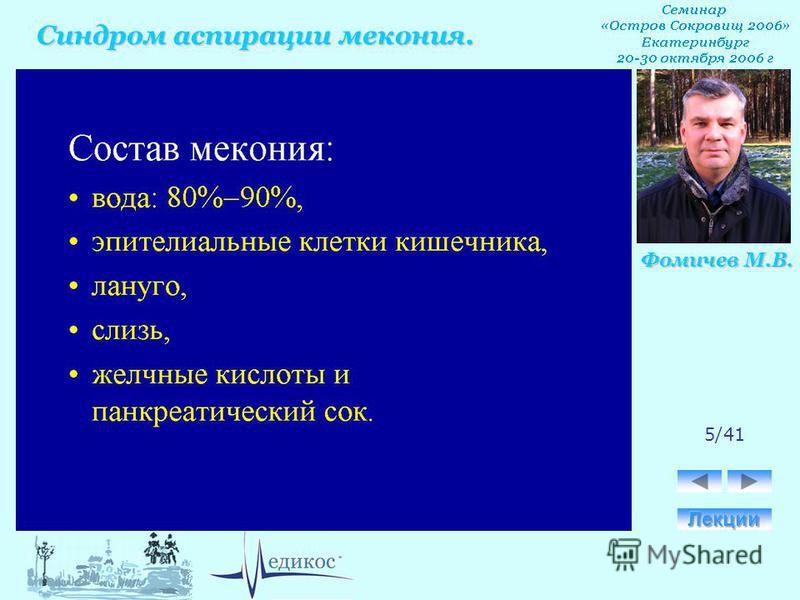 Синдром аспирации мекония. Фомичев М.В. 5/41