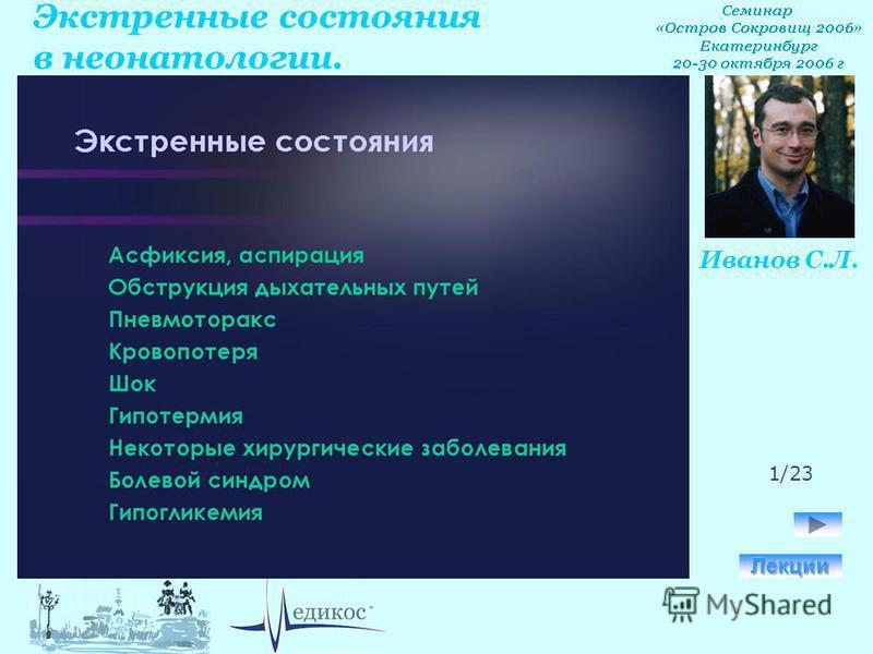 Экстренные состояния в неонатологии. Иванов С.Л. 1/23