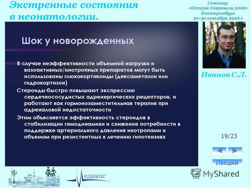 Экстренные состояния в неонатологии. Иванов С.Л. 19/23