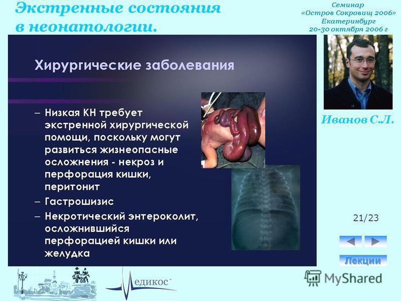 Экстренные состояния в неонатологии. Иванов С.Л. 21/23