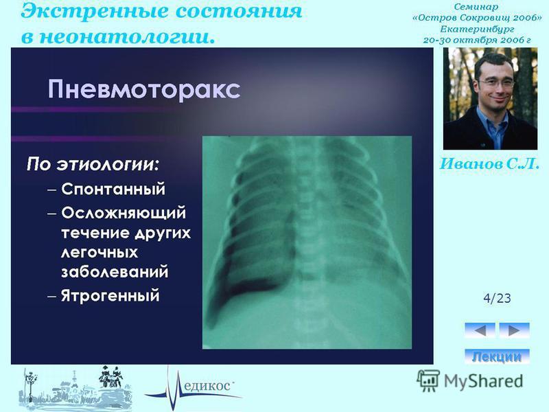Экстренные состояния в неонатологии. Иванов С.Л. 4/23