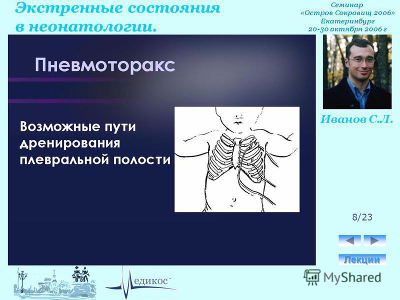 Экстренные состояния в неонатологии. Иванов С.Л. 8/23
