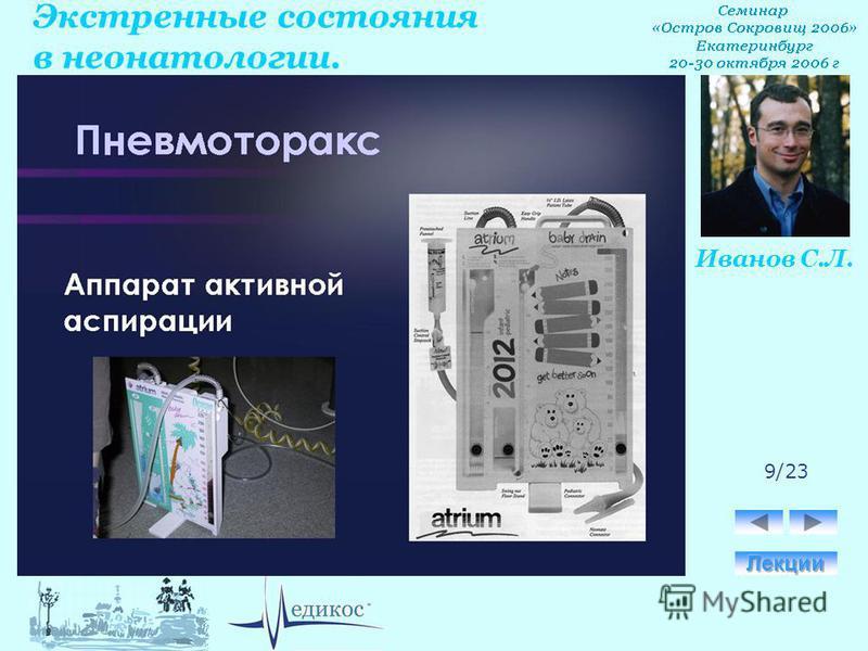 Экстренные состояния в неонатологии. Иванов С.Л. 9/23