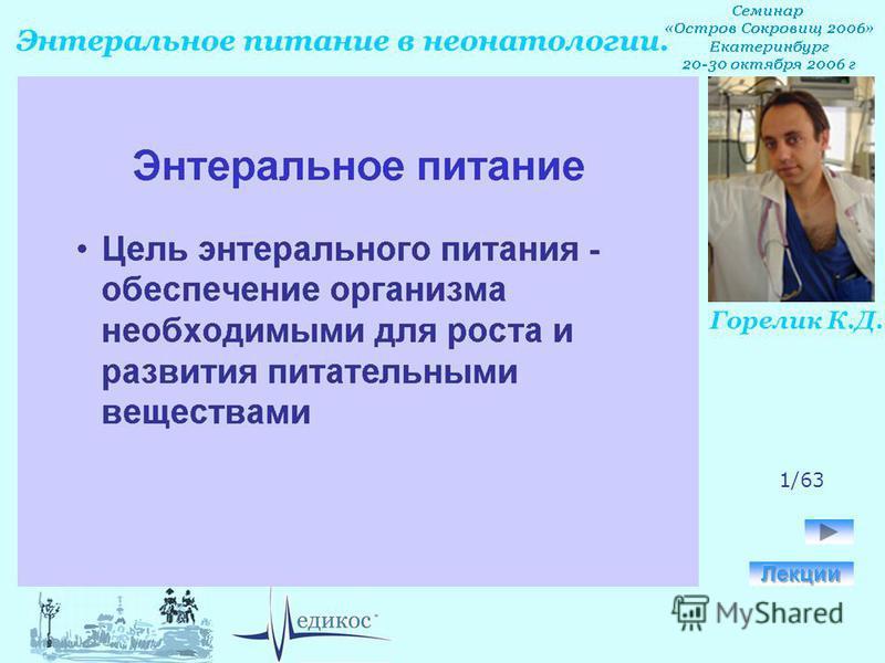 Горелик К.Д. Энтеральное питание в неонатологии. 1/63