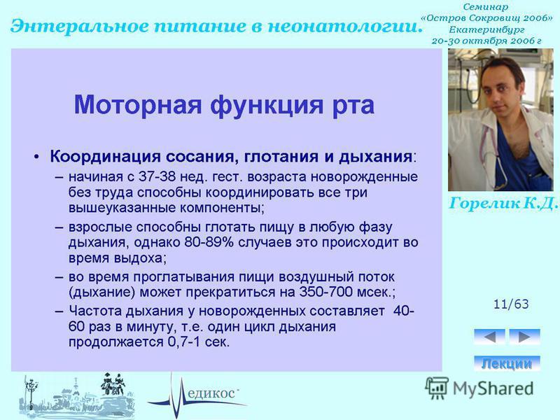 Горелик К.Д. Энтеральное питание в неонатологии. 11/63