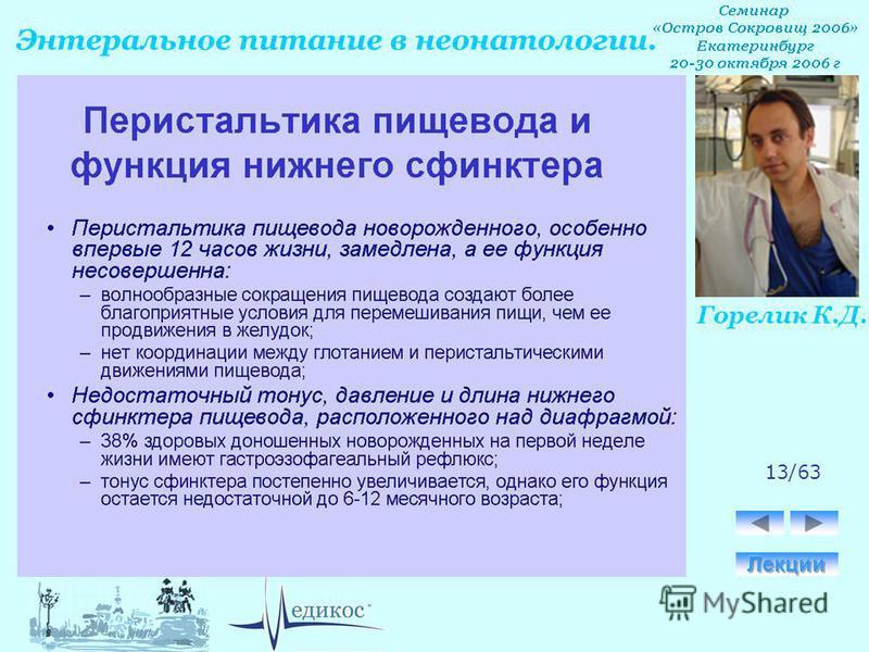 Горелик К.Д. Энтеральное питание в неонатологии. 13/63