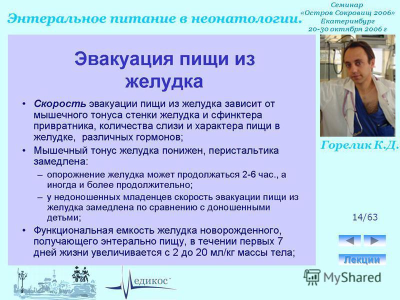 Горелик К.Д. Энтеральное питание в неонатологии. 14/63