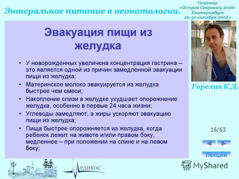 Горелик К.Д. Энтеральное питание в неонатологии. 16/63